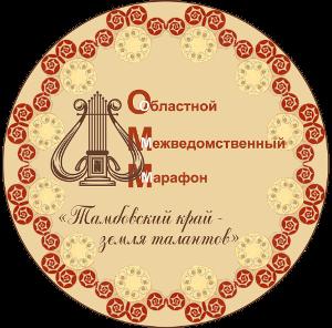 тамбовский-край-земля-талантов